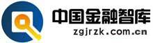 中国金融智库